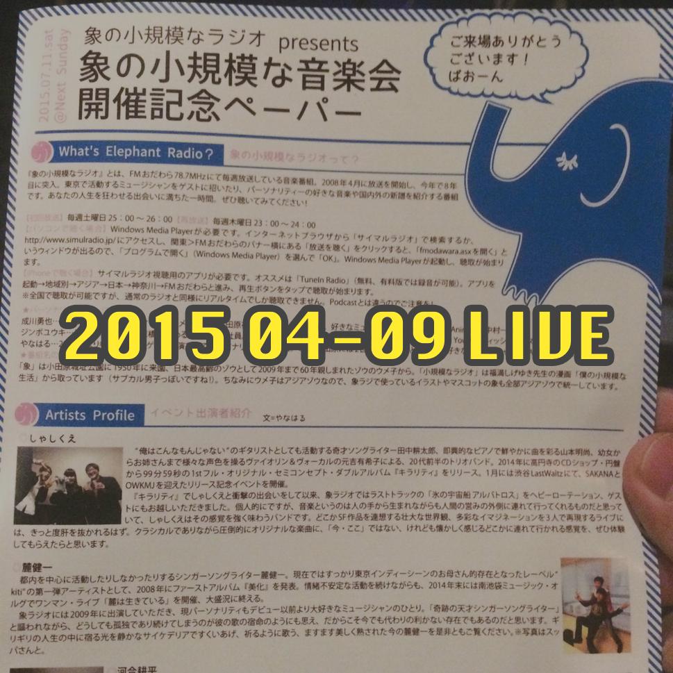 象の小規模なラジオ presents「象の小規模な音楽会」