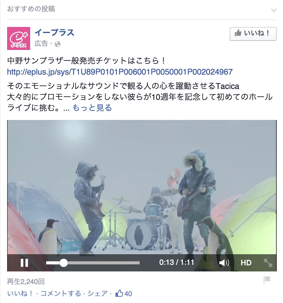 facebook広告 tacicaのライブチケット訴求
