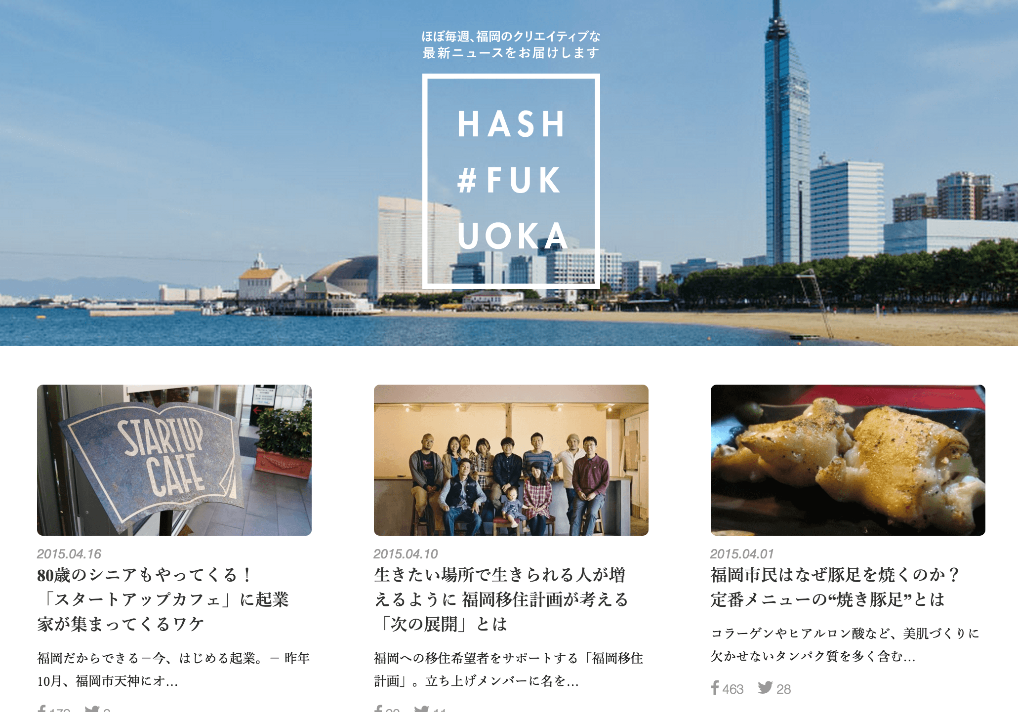 #FUKUOKA 福岡のクリエイティブな最新ニュース