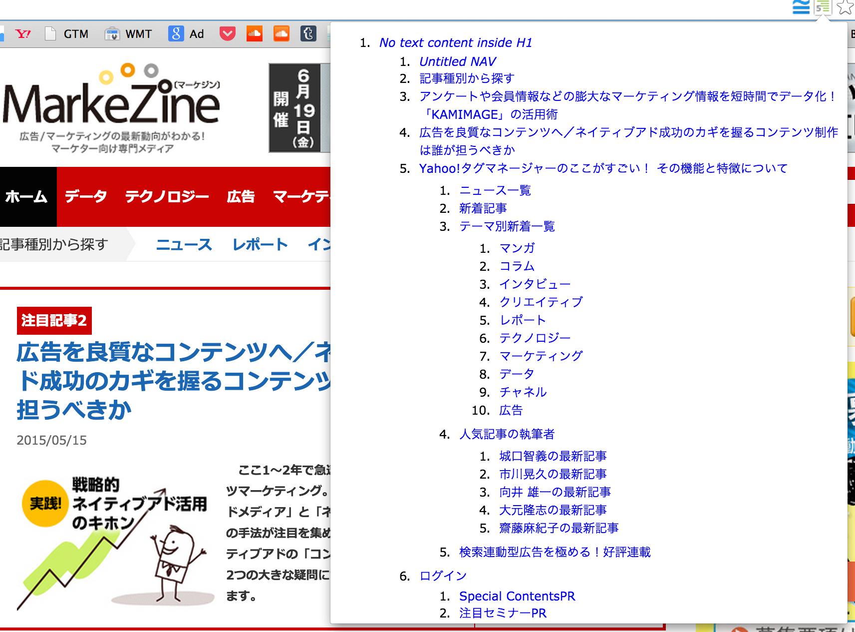 HTML5 OutlinerでのMarkeZine