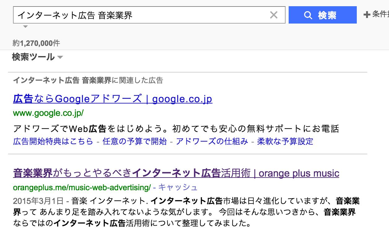 検索結果画面「インターネット広告 音楽業界」