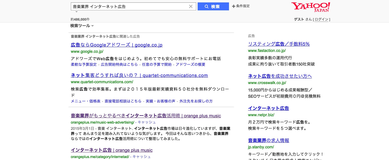 インターネット広告 音楽業界