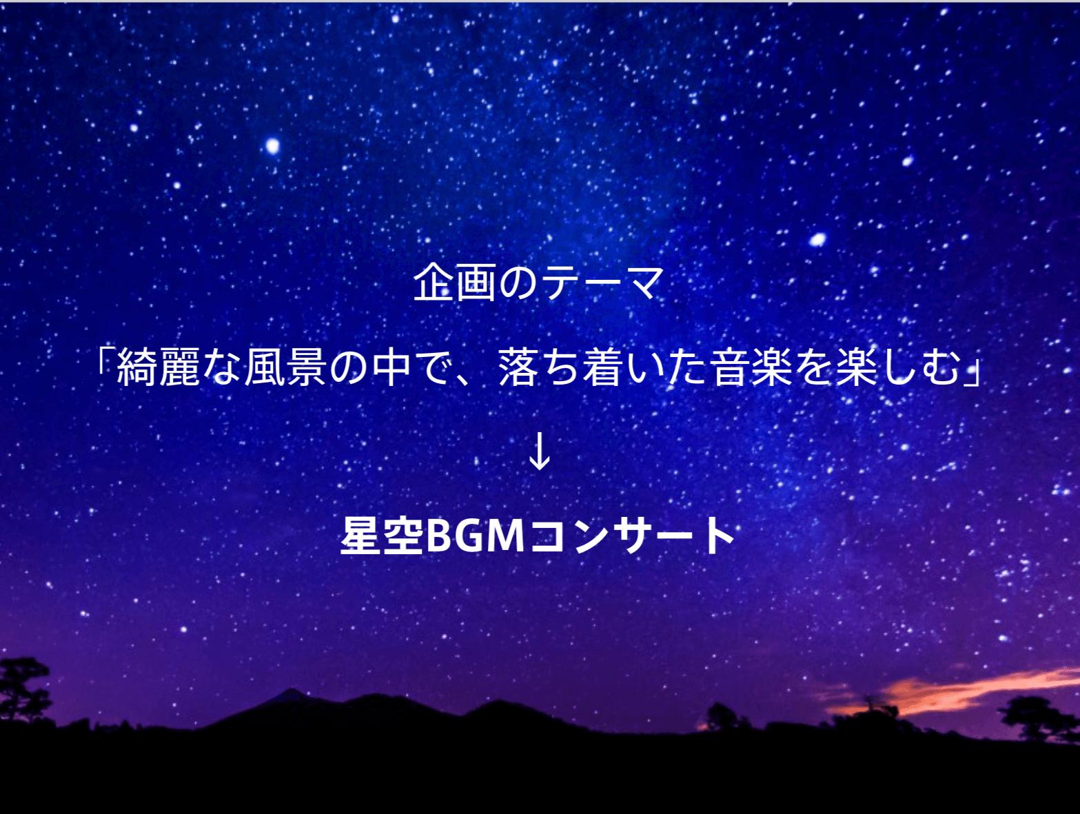 星空ごこち