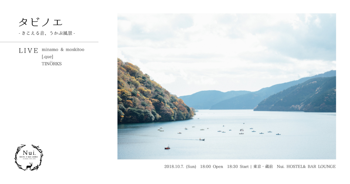 タビノエ - きこえる音、うかぶ風景 -