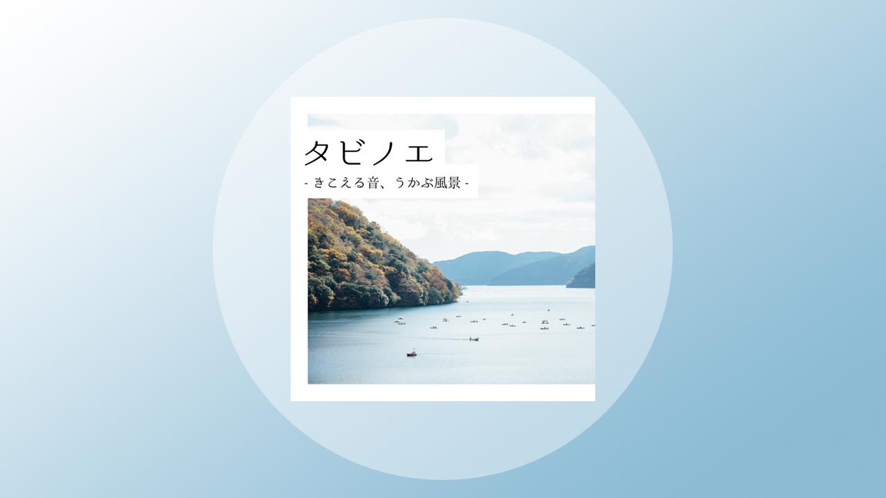 タビノエ_Spotifyプレイリスト アートワーク
