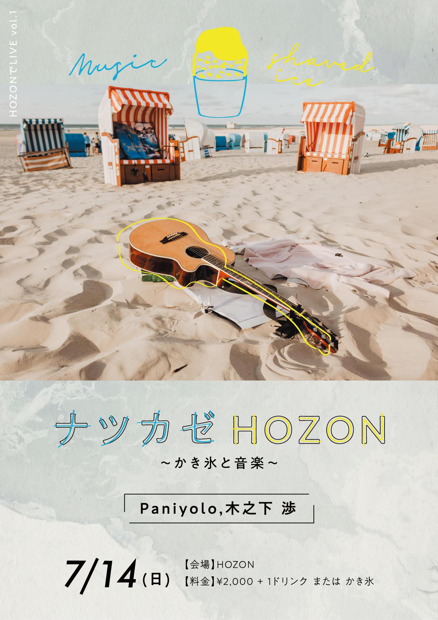 ナツカゼHOZON 〜かき氷と音楽〜