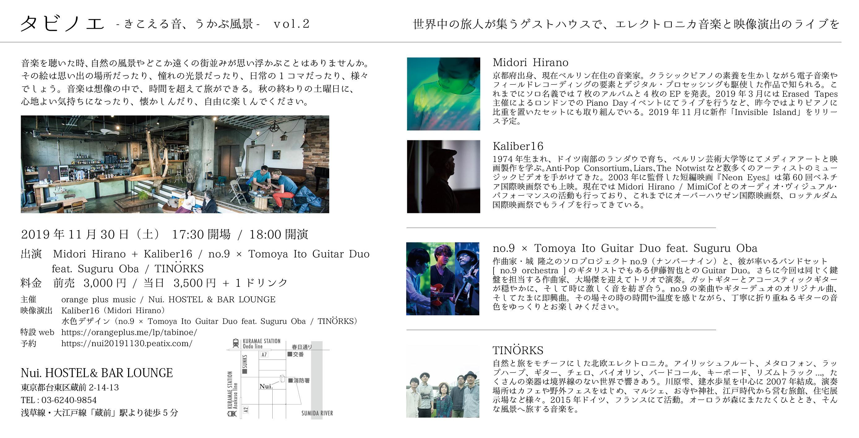 タビノエ - きこえる音、うかぶ風景 - vol.2